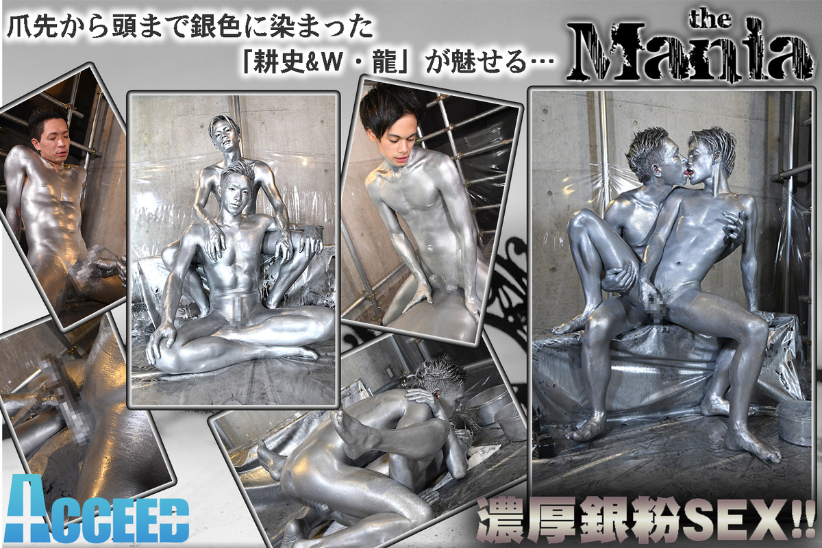 the Mania 耕史&W・龍 全身を染め上げ濃厚銀粉SEX!!