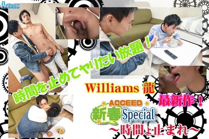 Acceed新春スペシャル〜時間よ止まれ〜Williams龍が時間を止められて掘られまくる!